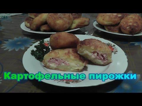 Картофельные пирожки - блюдо из картофельного пюре