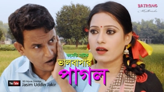 Valobasar Pagol - ভালবাসার পাগল । Bangla Natok - 2017 ।  ভালবাসা দিবসের স্পেশাল উপহার।