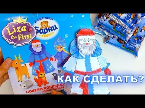 Медвежонок барни сделать новогоднюю игрушку новогоднюю