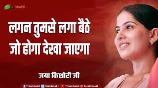 Lagan Tumse Laga Baithe Jo Hoga Dekha Jayega | Best of Jaya Kishori Ji | Shyam Teri Lagan