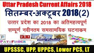 Uttar Pradesh Current Affairs August September October 2018 || UP Special Current Affairs 2018