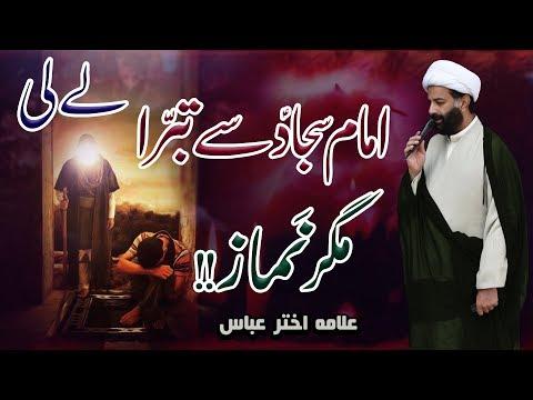 Namaz Aur Imam Sajjad (a.s) !! | Maulana Akhtar Abbas | 4K