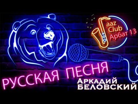 Русская Песня . Интервью с Аркадием Беловским. Программа Алексея Адамова.