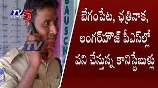 హైదరాబాద్ పోలీసుల అక్రమ దందాలు.. టాస్క్ఫోర్స్ పేరుతో మసాజ్ సెంటర్ల..! | 3 Constables Arrested | TV5