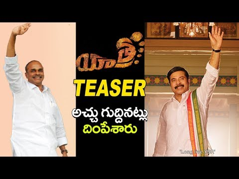 YATRA Telugu Movie Teaser |  YSR Biopic Movie |  Telugu Trending