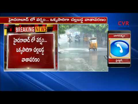 Sudden Rains Hits Hyderabad City | Updates | CVR NEWS