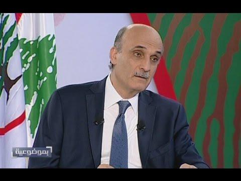 Bi Mawdouiyeh - Samir Geagea 11/03/2015