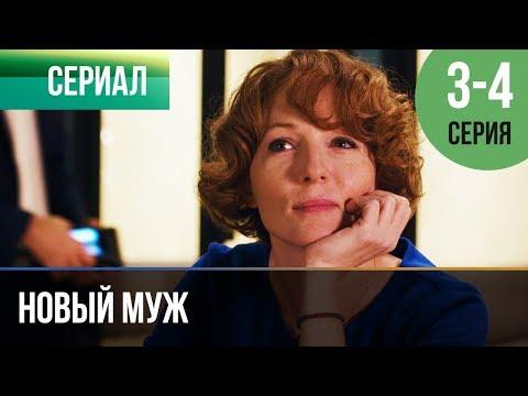 ▶️ Новый муж 3 и 4 серия - Мелодрама | Фильмы и сериалы - Русские мелодрамы