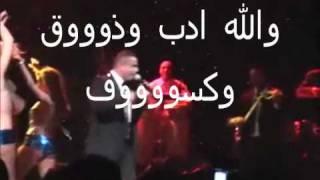 عمرو دياب ادبو اخلاق وكسوف راجل محترم بجد ودمه خفيف