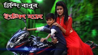 Chuto Dada Hindi Babu । হিন্দি বাবু । New Bangla Comedy Video। Bangla Funny Video 2018। Koutok Video