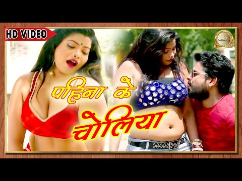 Bhojpuri Song- Pahina Ke Choliya Maja Le Le Javaniya Mei video