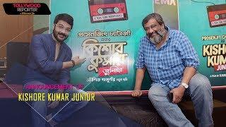 Kishore Kumar Junior | Announcement | Prosenjit | Aparajita | Kaushik Ganguly | Tollywood Reporter