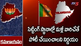 తెలంగాణలో కమలాయనం.. ! | BJP Speed Up For Early Elections | Political Junction | #ElectionWithTV5