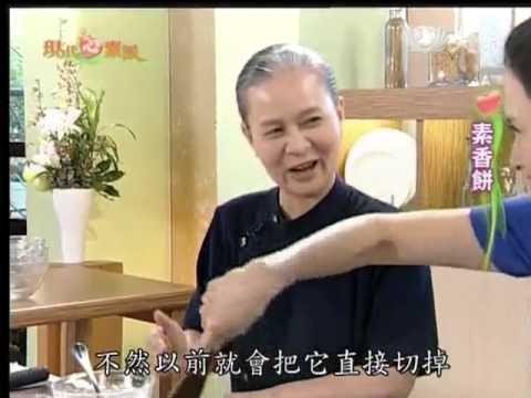 現代心素派-20131126 香積料理--素香餅 (江美雲)