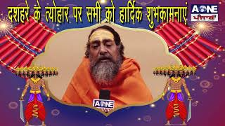Aone News | Dussehra Best Wishes | 2018