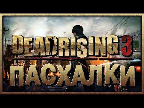 Пасхалки в игре Dead Rising 3 [Easter Eggs]