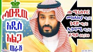 Saudi: ከሳዉዲ የተመለሱ ዜጎች ብሶት - Ethiopians Saudi Returnees are Upset - DW