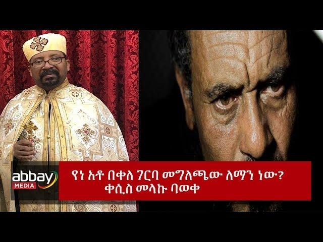 Ethiopia: Kesis Melaku Speaks About Bekele Gerba's Press Statement