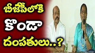 బీజేపీలోకి కొండా దంపతులు..? | Konda Couple To Join BJP..?