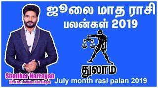 July Month Rasi Palan 2019 Thulam | துலாம் ராசி  ஜூலை மாத பலன் 2019