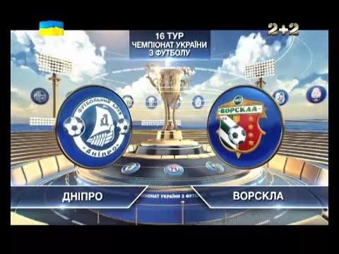 Днепр - Ворскла - 0:2. Обзор матча