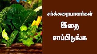 Diabetes Food List in Tamil | Food for Diabetes | சர்க்கரை நோய் உணவு அட்டவணை