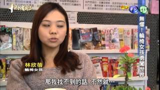0425華視新聞雜誌-無懼  輪椅女孩勇闖世界