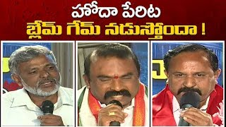 Hoda Kosam : Debate for AP Special Status || Kurnool