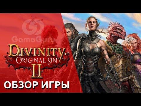 🔴 ОБЗОР Divinity: Original Sin 2 | Лучшая РПГ 2017 года?