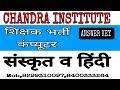 Lagu SUPER TET Answer Key  SIKSHAK BHARTI 69000 Solve  ANSWER KEY (Sanskrit  Hindi  Computer)