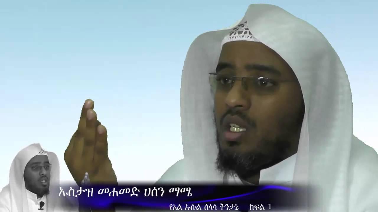የኡሱል አል ሰላለህ ትርጉም ክፍል 1 شرح اصول الثلاثة باللغة الامهرية  ye osul al selalsa tergum