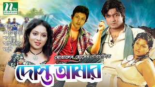 Bangla Movie: Dosto Amar, Ferdous, Shabnur, Moyuri, Amin Khan | Full Bangla Movie
