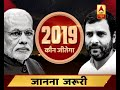 Kaun Jitega 2019(18.07.2018): No-Confidence Motion: TMC Issues Whip To MPs | ABP News