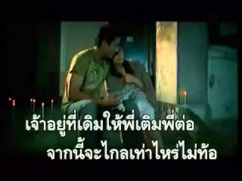 Chamar Nang Fah Songlod video