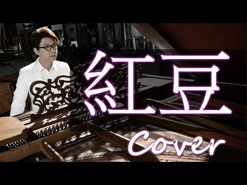 紅豆 (王菲 方大同) 鋼琴 Jason Piano