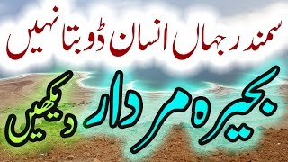 Dead Sea Documentary In Urdu Hindi Bahira e Murdar Ki Information