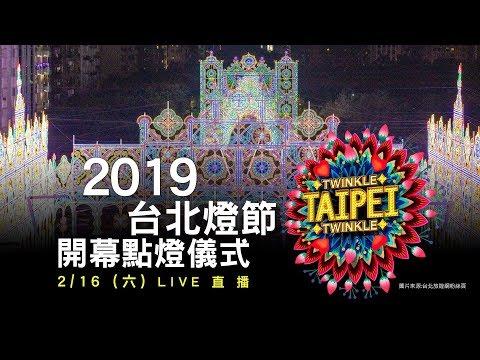 台灣-2019臺北燈節開幕點燈儀式