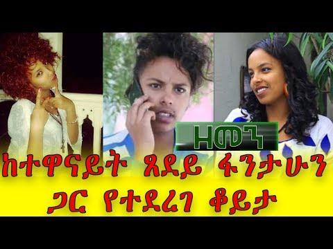 Ethiopia Famous Actress Tediya Fantunhe Interview