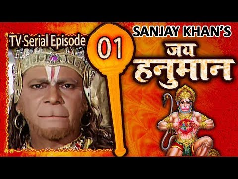 Jai Hanuman | Bajrang Bali | Hindi Serial - Full Episode 01 thumbnail