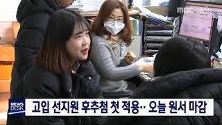 고입 선지원 후추첨 첫 적용..오늘 원서 마감