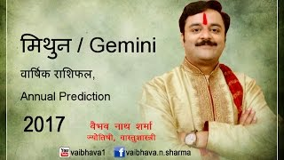 मिथुन राशिफल 2017, Mithun, Gemini Astrology 2017 Annual Horoscope, Hindi Rashifal, Forecast