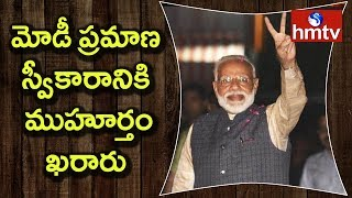 Narendra Modiand#39;s Swearing-in Ceremony Date Finalised | hmtv