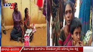 కులాంతర వివాహం చేసుకున్నందుకు బహిష్కరణ శిక్ష..! | Yadadri Bhuvanagiri District