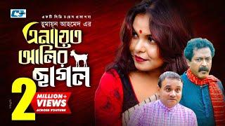 Download Enayet Alir Chagol | Bangla Comedy Natok | Ezazul Islam | Faruk Ahmed | Shawon 3Gp Mp4