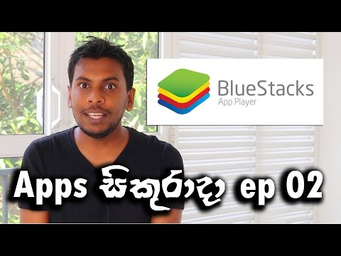 Apps සිකුරාදා ep 02 - Install Any Android Apps and Games to Computer with bluestacks