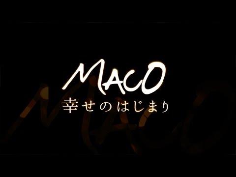 MACO/幸せのはじまり(『楽婚』CM曲)