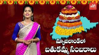 Bathukamma Celebrations 2018 | New Zealand Telangana Association | #TANZ