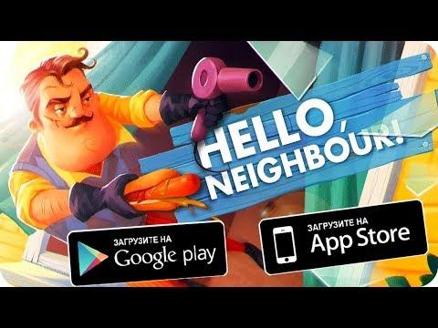 🔥Hello Neighbor НА АНДРОИД!!! СКОРО УЖЕ РЕЛИЗ!