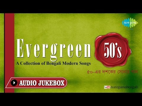 Evergreen 50s Bengali Songs | Volume - 3 | Collection Of Bengali Old Songs Audio Jukebox video
