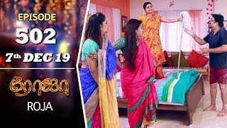 ROJA Serial | Episode 502 | 7th Dec 2019 | Priyanka | SibbuSuryan | SunTV Serial |Saregama TVShows